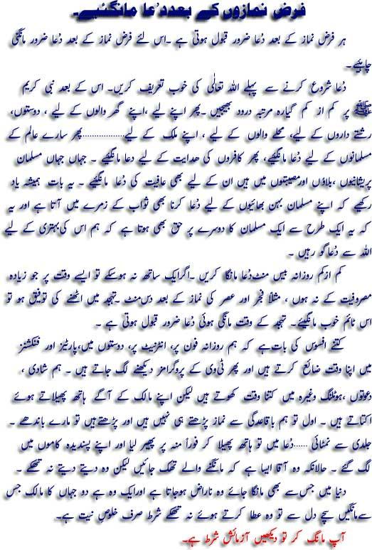 Farz Namaz Kay Baad Dua