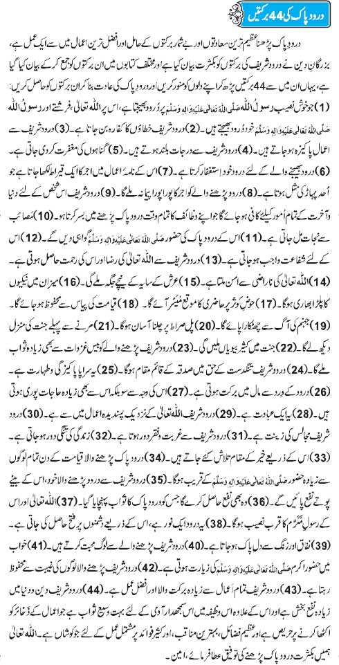 Darood Sharif Ki Barkat