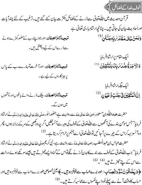 Khauf e Khuda Kay Fazail