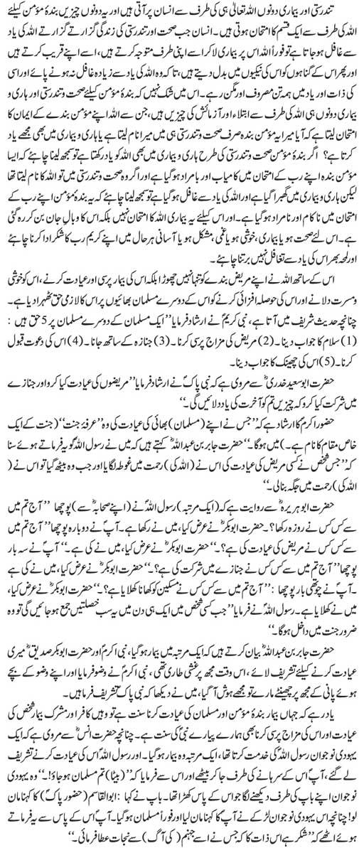 Mareez Ki Ayadat Ki Fazeelat