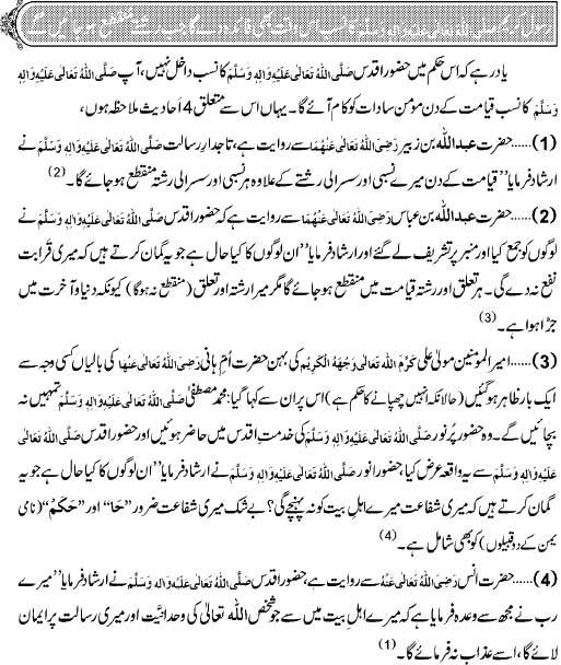 Rasool E Kareem Ka Nasab Pak Ki Fazeelat