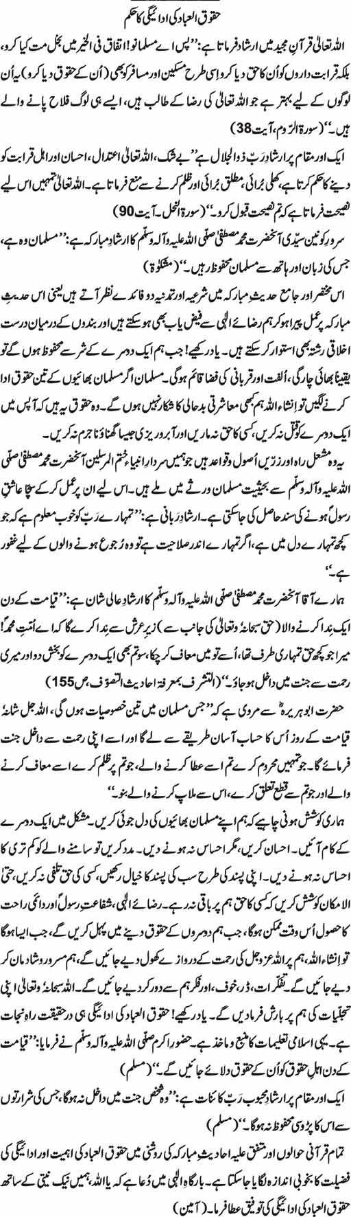 Islamic essays