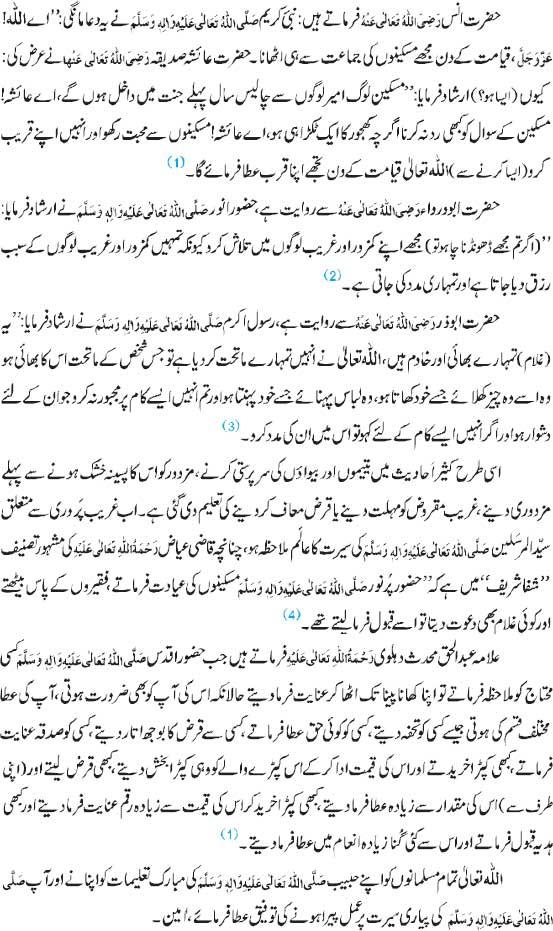 Tajdar-E-Risalat Ki Gareeb Parwari