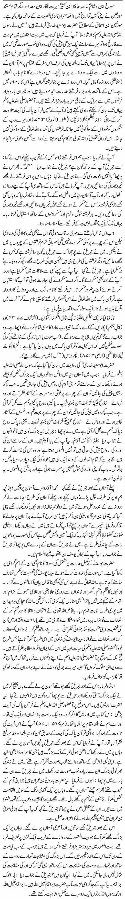 Zameen Say Arsh-e-Mualla Tak Safar
