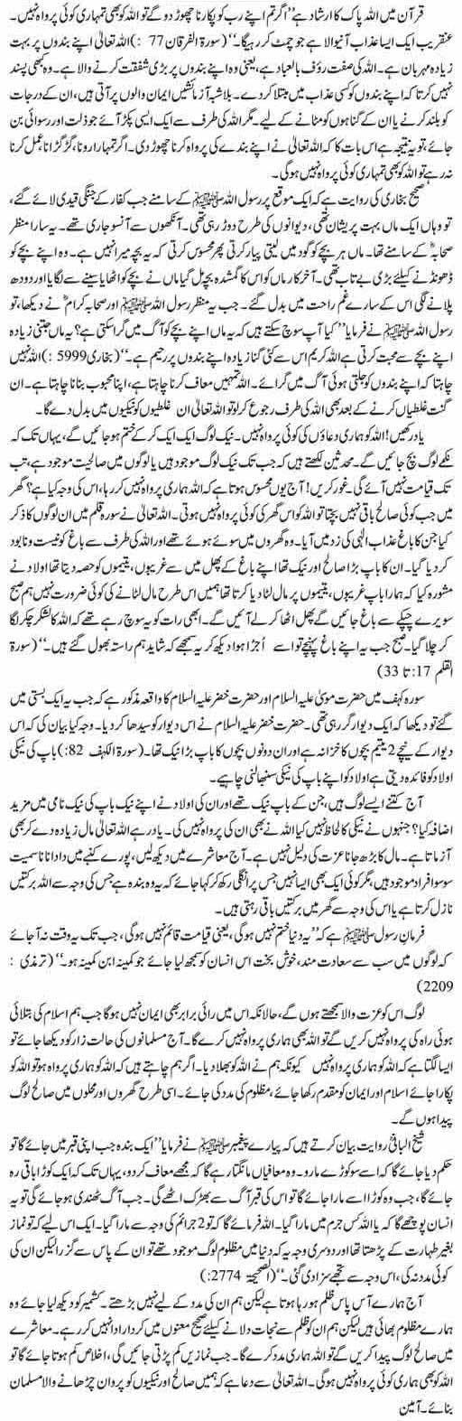Azaab-e-Elahi Se Bachne Ka Tarika