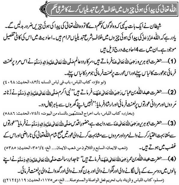 Khilaf-e-Shara Tabdeelian Kernay Ka Sharai Hukam
