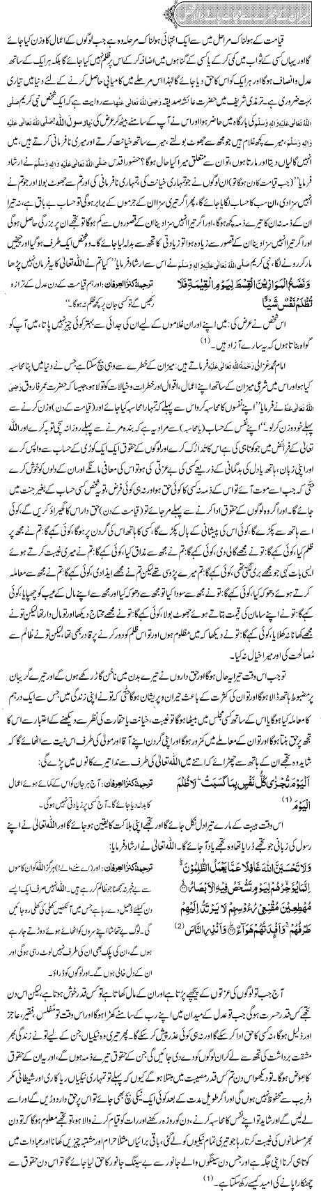Meezan Kay Khatray Say Nijaat Paney Wala Shaks