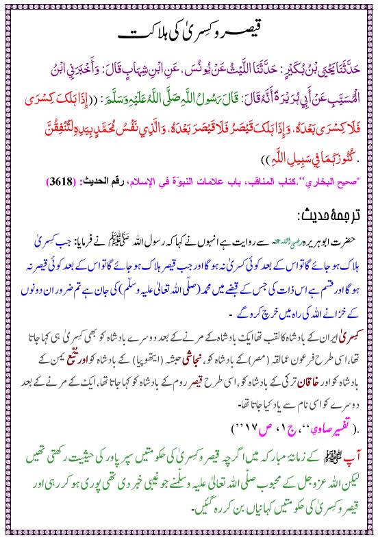 Qaisar-o-Kisra Ki Halakat