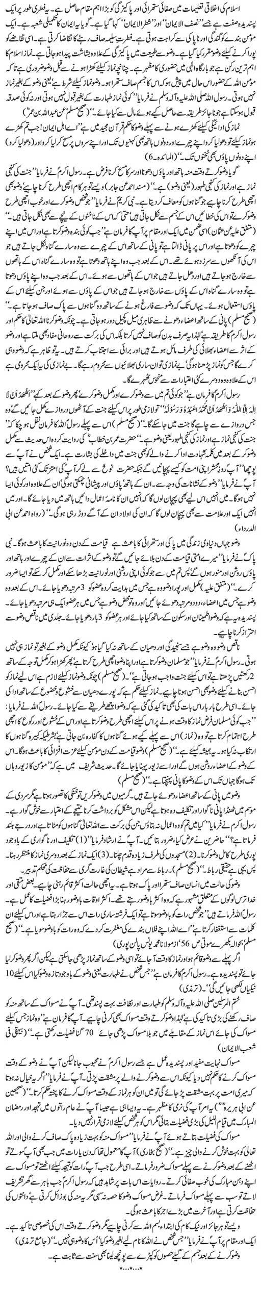 Wudu Kay Fazail Aur Adaab
