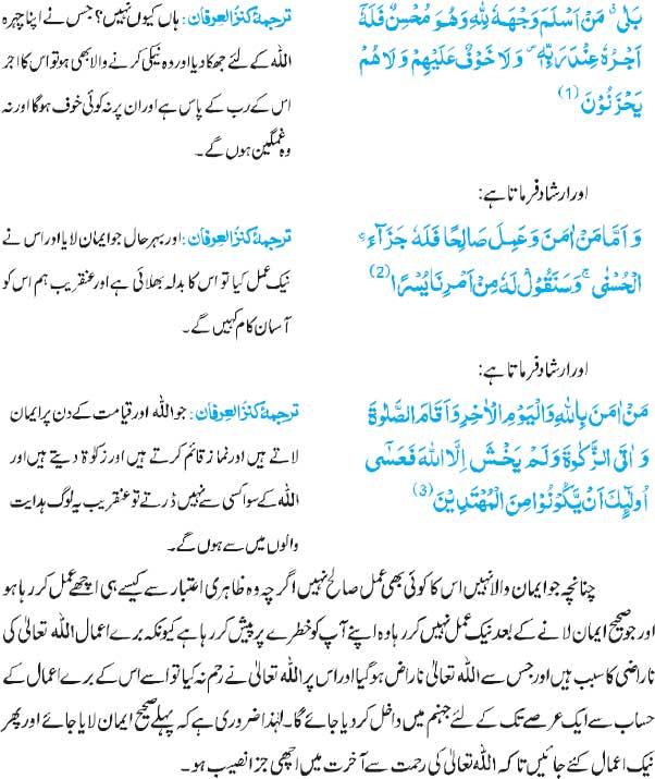 Akhirat Mein Achi Jaza