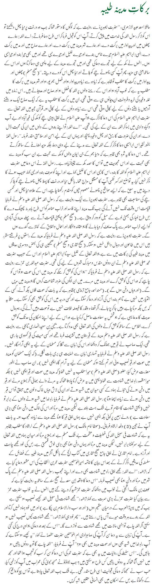 Barkat-e-Madina Tayyaba