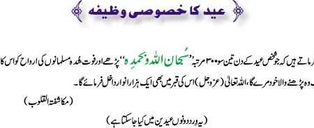 Eid Ka Wazifa