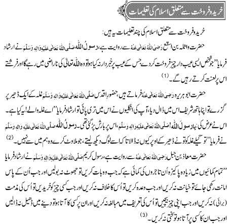 Khareed-o-Farokht Say Mutaliq Islam Ki Taleemat
