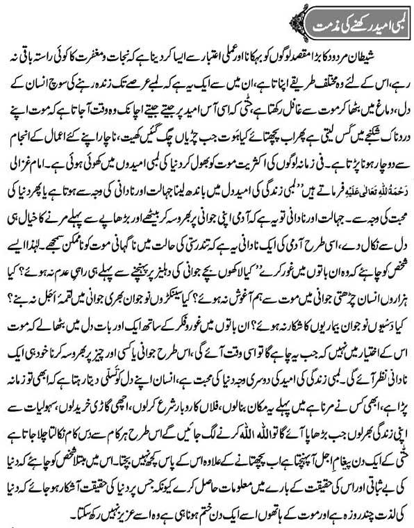 Lambi Umeed Rakhnay Ki Muzamat