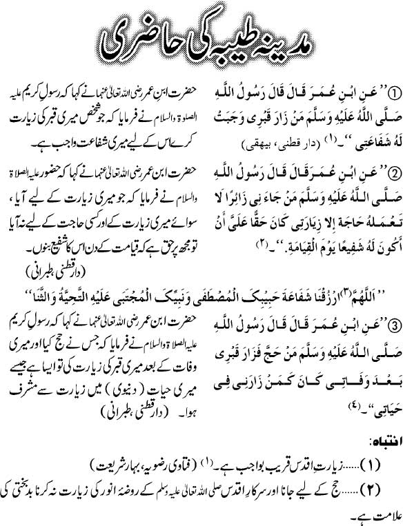 Madina Tayyaba Ki Hazri