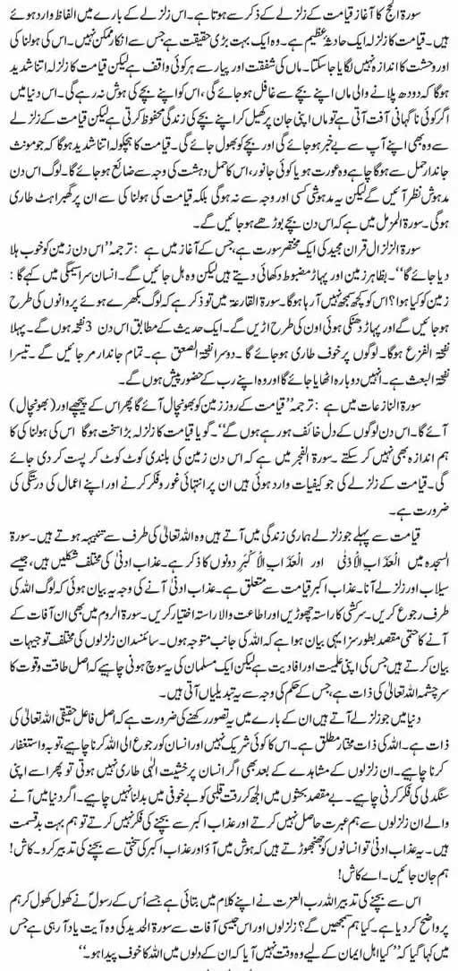 Qayamat Ka Zalzala
