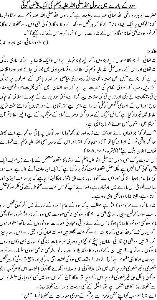 Sood Kay Barey Mein Rasool e Kareem(SAW) Ki Paish Goi