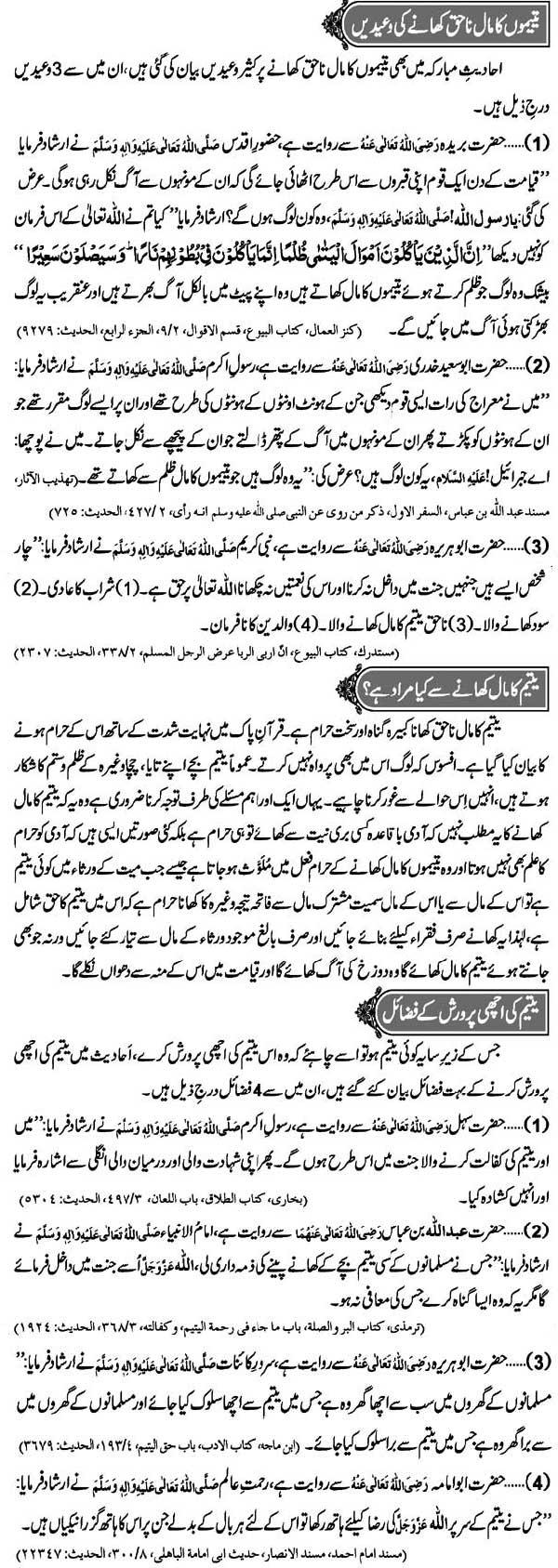 Yateem Ka Maal Na Haq Khane Ki Waeed