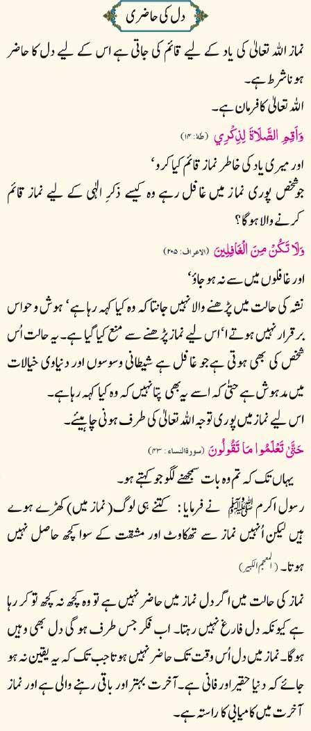 Namaz Mein Dil Ki Hazri