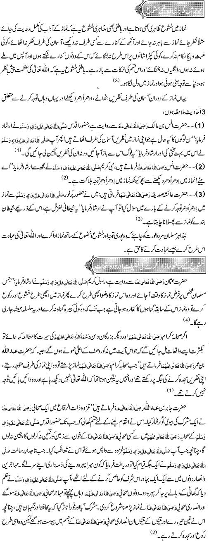 Namaz Mein Zahiri Aur Batini Khushu-o-Khuzu