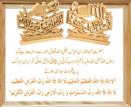 Fiker or Pareshani k Waqt ki Dua