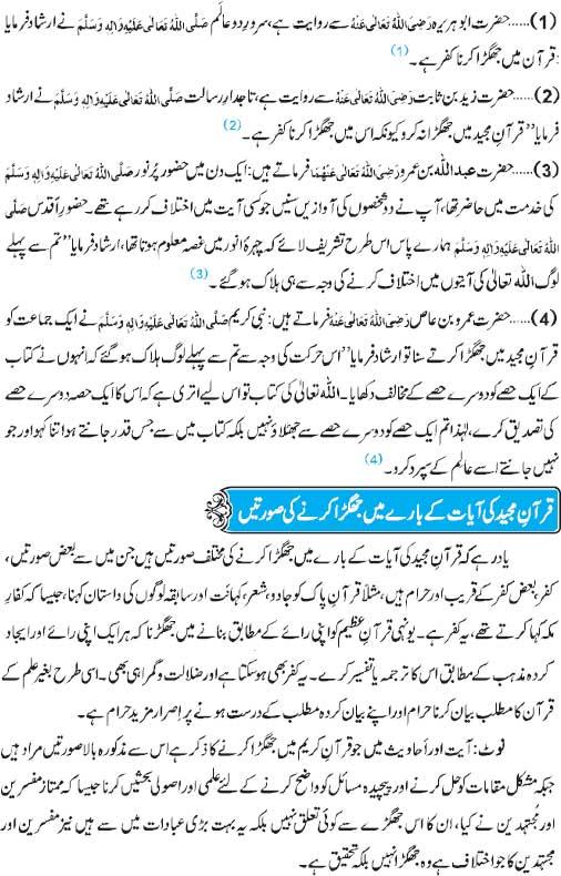 Qurani Ayaat Kay Barey Mein Jhagra