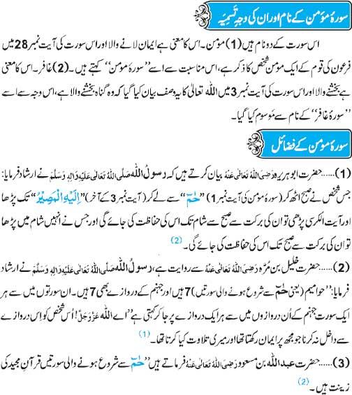 Surah Al-Momin Kay Fazail