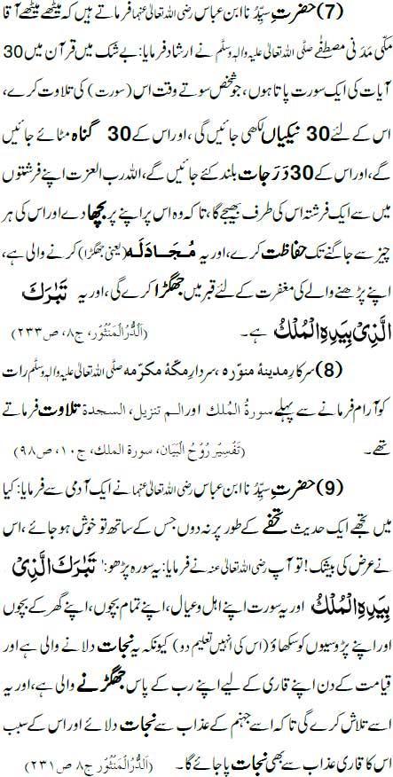 Surah Al-Mulk Ke Fawaid