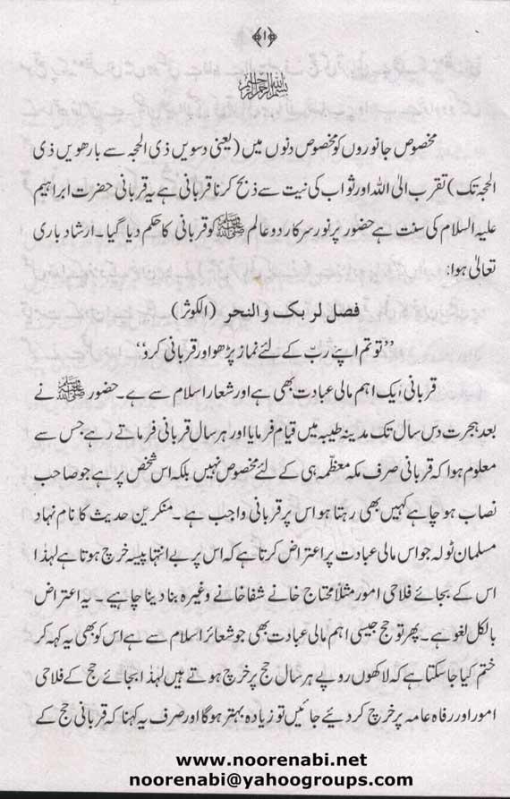 Ahekam-e-Qurbani