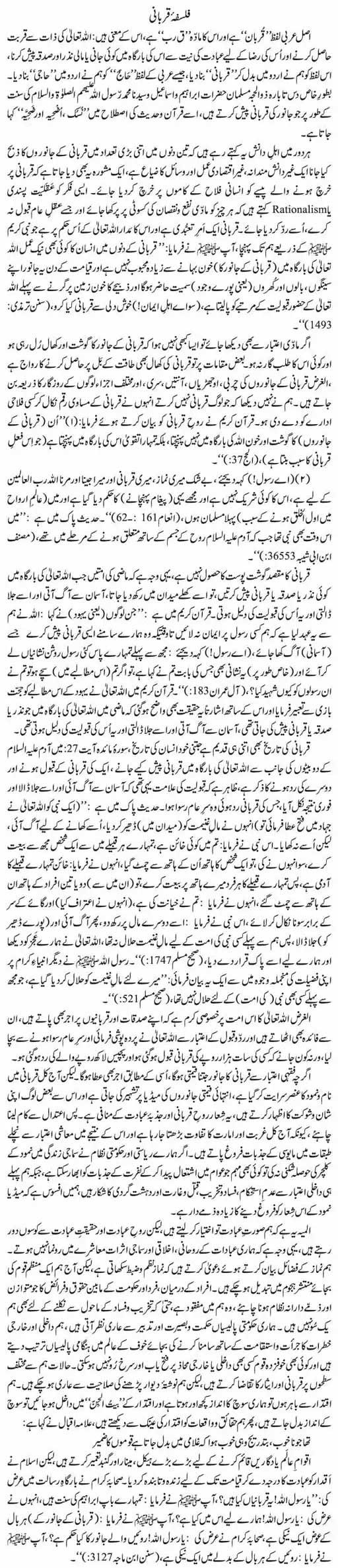 Falsafa-e-Qurbani