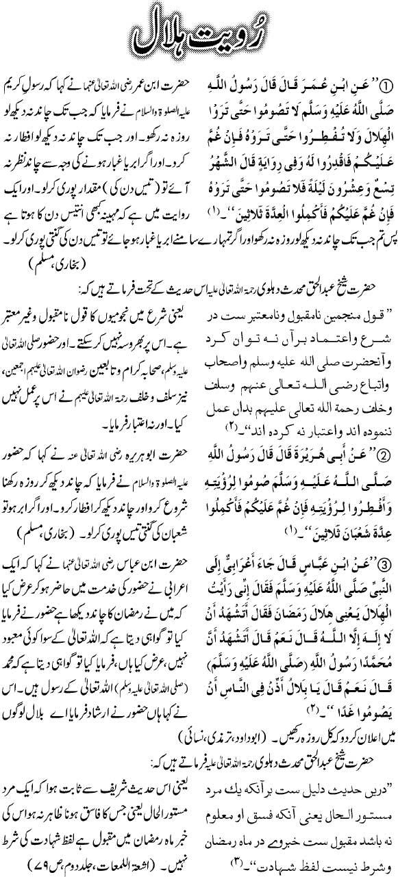 Ramadan: Ruet-e-Hilal