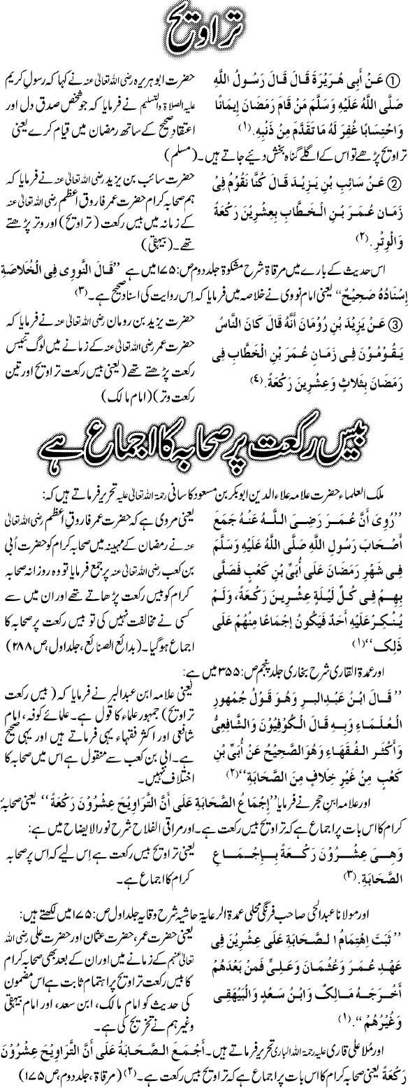 Namaz-e-Taraweeh Aur Rakat