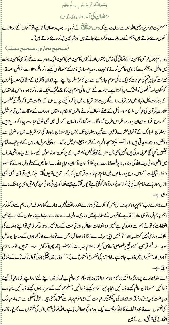 Ramzan Ki Aamad Marhaba