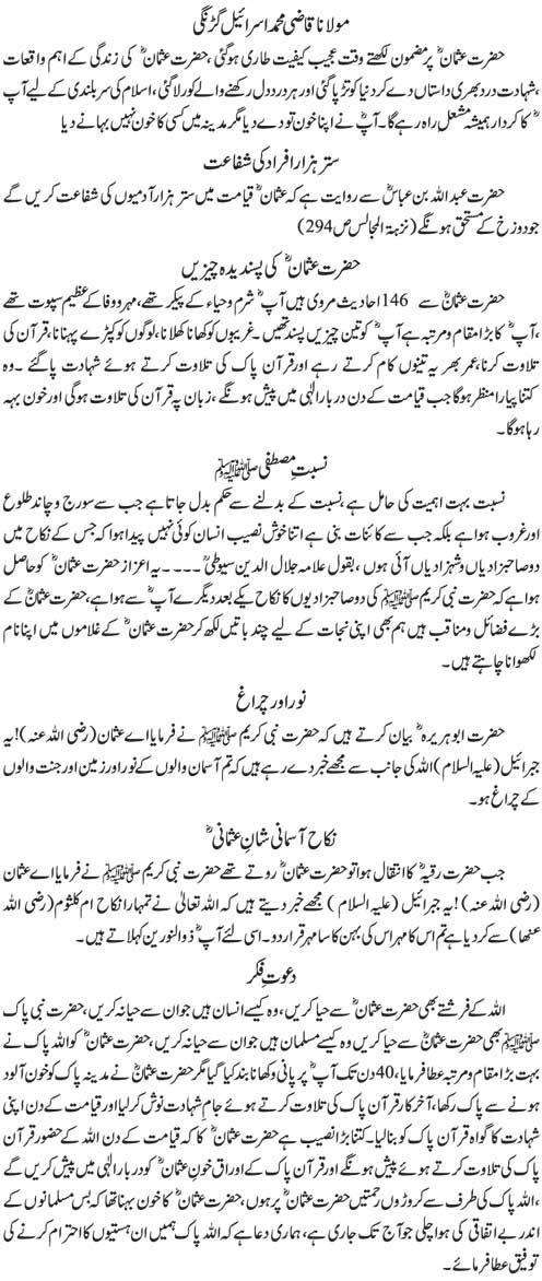 Hazrat Usman Ghani (R.A)