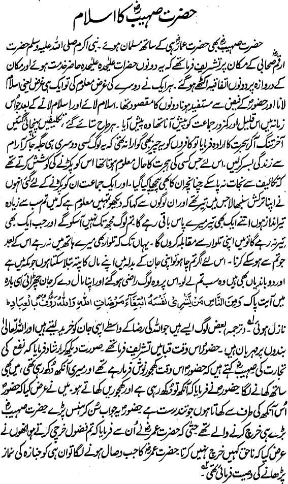 Hazrat Suhaib