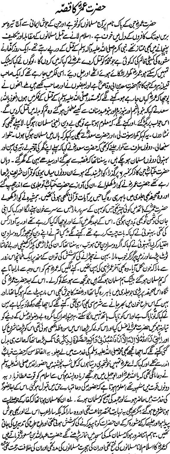 Hazrat Umar Farooq (R.A)