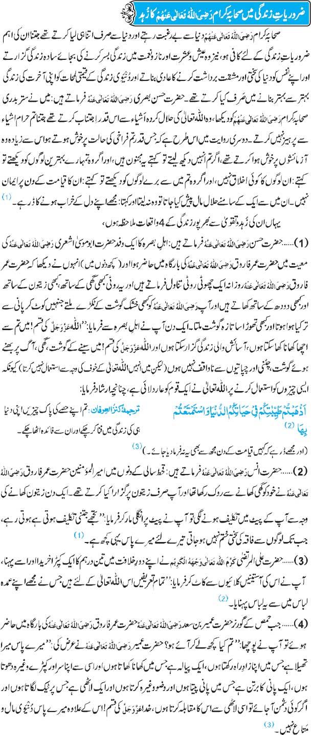 Zaroriyat e Zindagi Mein Sahaba Karam Ka Zuhd