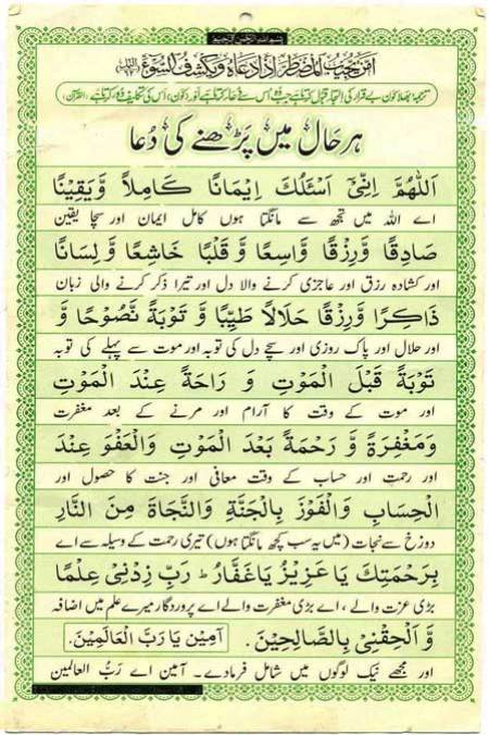 An Excellent Dua to Read Every Day