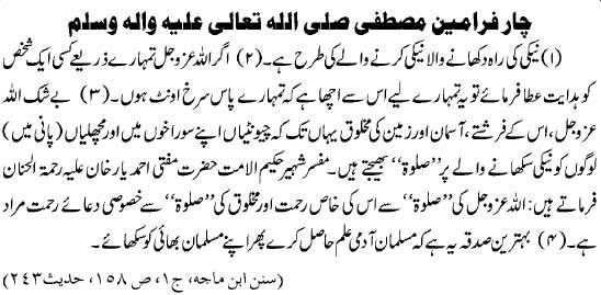 Farameen e Mustafa صلّی اللہ تعالٰی علیہ واٰلہ وسلّم