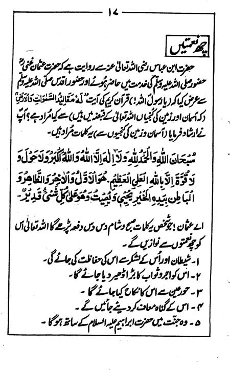Amal Mukhtasar Sawab Zyada