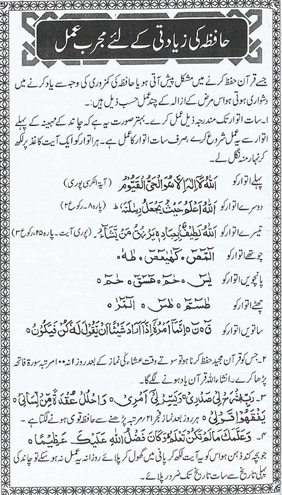 Hafzay kay Lye Mujarab Amal
