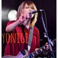 yonigeの牛丸ありさ(ギター)はハーフ?年齢や身長!高学歴彼氏が?