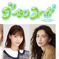 グータンヌーボ2の放送局&地域!関東や北海道の放送予定はいつ?