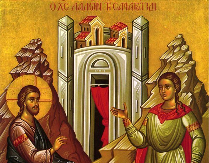 Image result for ΚΥΡΙΑΚΗ ΤΗΣ ΣΑΜΑΡΕΙΤΙΔΟΣ