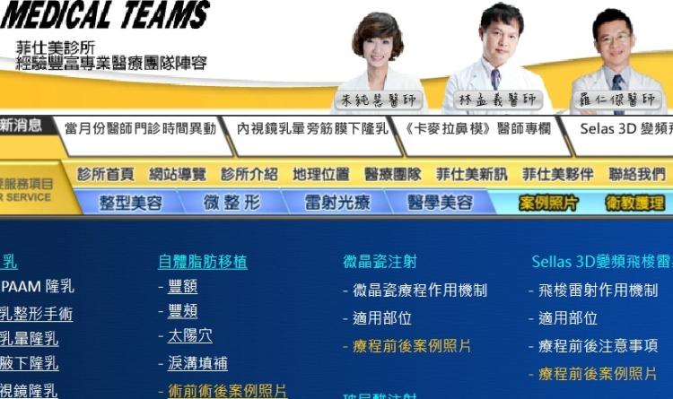 臺灣醫美 中部地區-臺中彰化南投雲林 - 愛美網 imeilink.com