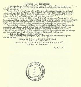 Προκήρυξη – χαιρετισμός του Ε.Μ.Π.Α. για τη συμφωνία των τεσσάρων Δυνάμεων για την Ενωση των Δωδεκανήσου με την Ελλάδα – διακρίνεται η σφραγίδα της Τοπικής Λέρου του Ε.Μ.Π.Α.