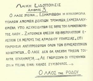 Χειρόγραφη προκήρυξη του Ε.Μ.Π.Α. στη Ρόδο.