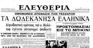 Η εφημερίδα ΕΛΕΥΘΕΡΙΑ της 28.6.1946