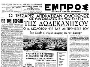 Η εφημερίδα ΕΜΠΡΟΣ της 28.6.1946