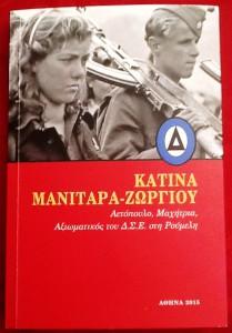 Το βιβλίο της Κατίνας Μανιτάρα, που εκδόθηκε το 2015, ιδιωτική έκδοση, σε πολύ περιορισμένα αντίτυπα, για λίγους πολύ τυχερούς φίλους. Για να θυμούνται οι παλιοί και να μαθαίνουν οι νεότεροι. Για να μην ξεχνάμε πράγματα και γεγονότα εκείνης της ταραγμένης εποχής. Τέτοιες ιστορίες είναι γιομάτη η Ελλάδα.